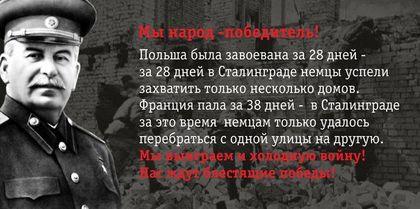 Сталин выиграл войну ленин революцию стих