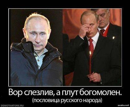 На Владимирской горке проходит торжественный молебен с участием Януковича и Путина - Цензор.НЕТ 9565