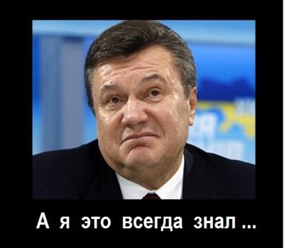 Янукович: Я до сих пор бы мог быть президентом, а западные лидеры хвалили бы меня - Цензор.НЕТ 7638