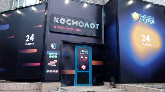 Космолот онлайн – лотерея для больших выигрышей на ptclick.com.ua